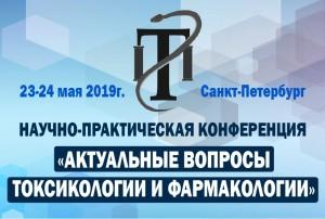 Конференция Токсикология фармакология 23-24 мая 2019г. Санкт-Петербург