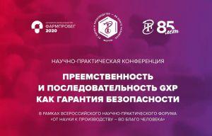 конференция Токсикология 22.05.2020