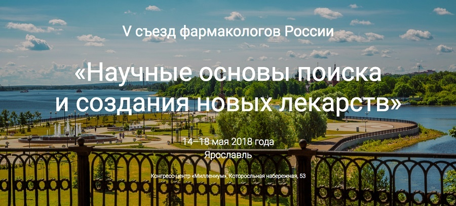 съезд фармакологов России_Ярославль 14-18 мая 2018
