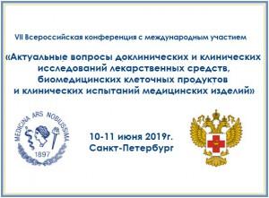 10-11.06_СПб_Актуальные вопросы доклинических и клинических исследований
