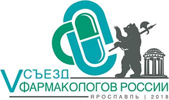 Альфа Мобили на V съезде фармакологов России в Ярославле