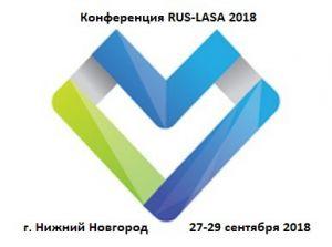 Альфа Мобили на конференции Rus-Lasa,_Н.Новгород 27-29.09.2018