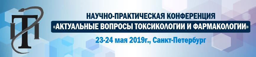 Токсикология фармакология 23-24 мая 2019